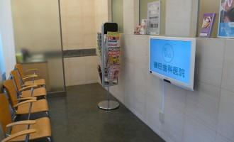 デジタルサイネージ実績 | 磯田歯科医院様