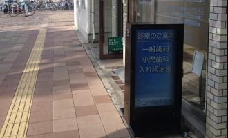 デジタルサイネージ実績 | 三戸岡歯科医院様