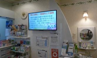 デジタルサイネージ実績 | 塚本歯科様