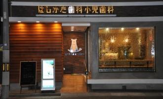 デジタルサイネージ実績 | 広島市|はしかた歯科小児歯科様