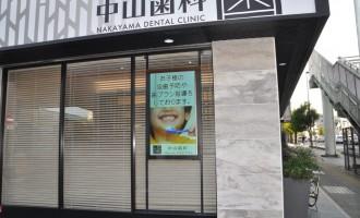 デジタルサイネージ実績 | 芦屋市 | 中山歯科様