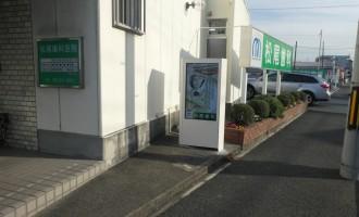 デジタルサイネージ実績 | 名古屋市 | 松尾歯科医院様