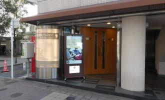 デジタルサイネージ実績 | 新宿区|西新宿歯科クリニック様