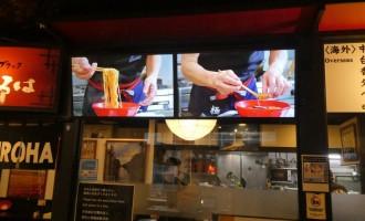 デジタルサイネージ実績   京都駅構内 富山ブラック麵屋いろは京都店様