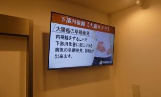 デジタルサイネージ実績   戸塚区 戸塚西口さとう内科様