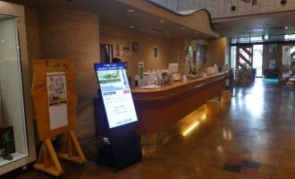 デジタルサイネージ実績 | 伊賀市 | ヒルホテル サンピア伊賀様