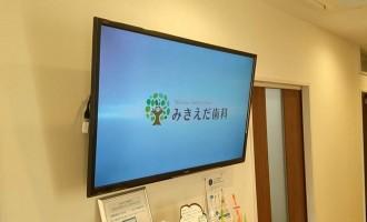 デジタルサイネージ実績 | 岐阜県土岐市|みきえだ歯科様
