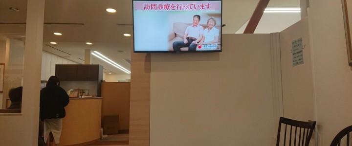 デジタルサイネージ実績 | 茨城県つくば市|東光台歯科医院 様
