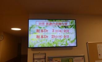 デジタルサイネージ実績 | 那珂市 | 栗田病院様