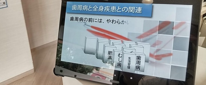 デジタルサイネージ実績 | 神戸市西区|おち歯科クリニック様