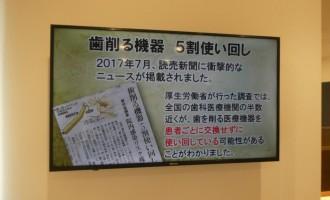 デジタルサイネージ実績 | 大垣市|みずたに歯科クリニック様