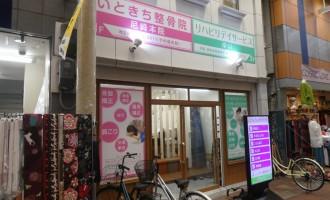 デジタルサイネージ実績 | 兵庫県尼崎市|いときち整骨院様