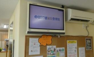 デジタルサイネージ実績 | 神戸市北区|はるやま鍼灸整骨院様