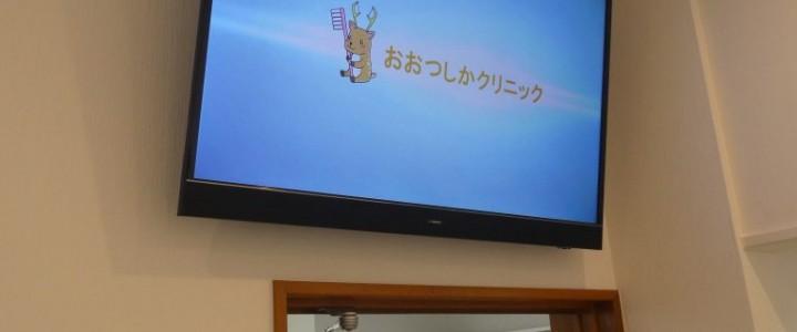 デジタルサイネージ実績 | 兵庫県南あわじ市 | おおつしかクリニック様
