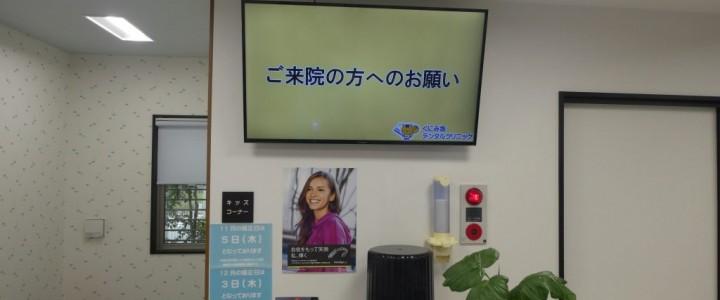 デジタルサイネージ実績 | 大阪府枚方市 | くにみ坂デンタルクリニック様