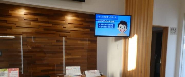 デジタルサイネージ実績 | かもしま歯科様|島根県益田市