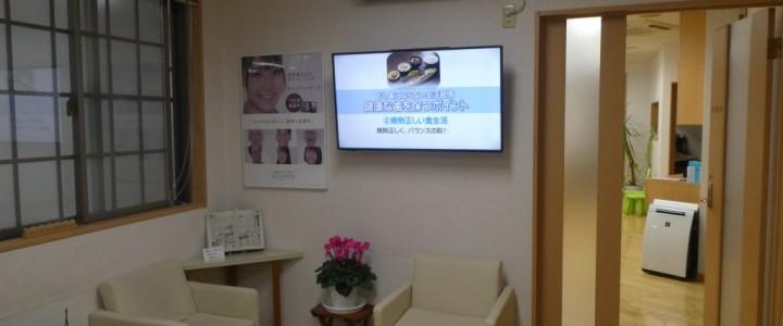 デジタルサイネージ実績 | 埼玉県飯能市|やまて歯科医院様