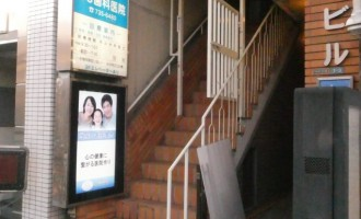 デジタルサイネージ実績 | 神戸市須磨区|とも歯科医院様