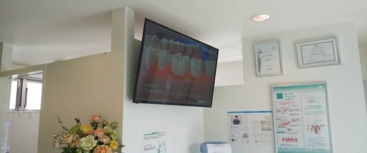デジタルサイネージ実績 | 東京都三鷹市|おおさわ歯科クリニック様
