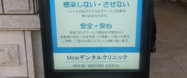 デジタルサイネージ実績 | 神戸市中央区 | Miraiデンタルクリニック様