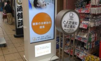 デジタルサイネージ実績 | 大阪市淀川区|とよた歯科矯正歯科様