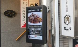 デジタルサイネージ実績 | 東京都品川区|大井町銭場精肉店様