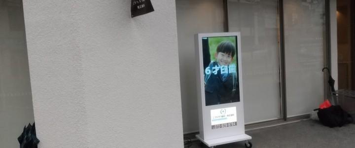 デジタルサイネージ実績 | 大阪府八尾市 | こうたろう歯科・矯正歯科様