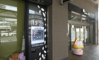 デジタルサイネージ実績 | 大阪府寝屋川市|医療法人育歩会  香里園かほりまち歯科 Smile様