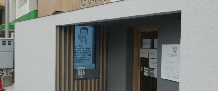 デジタルサイネージ実績 | 大阪府池田市|なかにし矯正歯科クリニック様