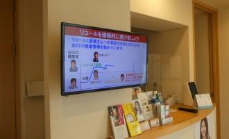デジタルサイネージ実績 | 京都府宇治市|なかむら歯科医院様