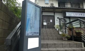 デジタルサイネージ実績 | 名古屋市名東区|しろくま矯正歯科名東クリニック様