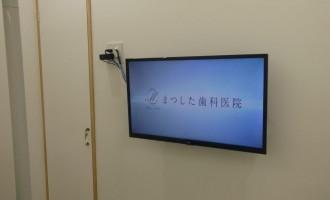 デジタルサイネージ実績 | 兵庫県姫路市|まつした歯科医院様