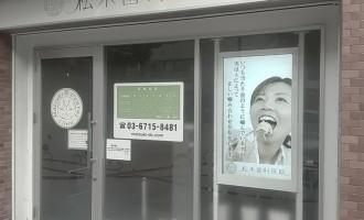 デジタルサイネージ実績 | 東京都大田区|松木歯科医院様