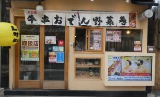 デジタルサイネージ実績 | 奈良市|かむら精肉店 様