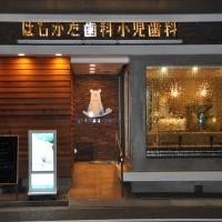 広島市|はしかた歯科小児歯科様事例1